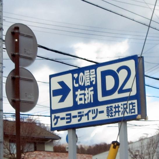 ケーヨーD2軽井沢店