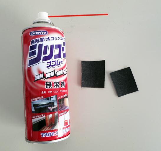 シリコンスプレーと小さく切った紙やすり