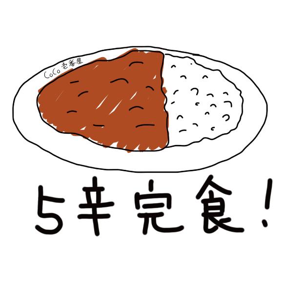 5辛完食!