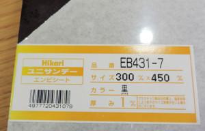 黒 塩化ビニール板 2ミリ