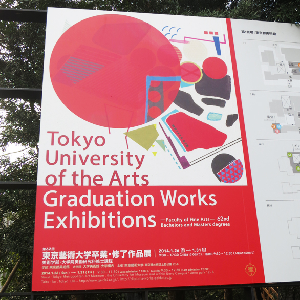 東京芸術大学卒業・修了作品展 2014