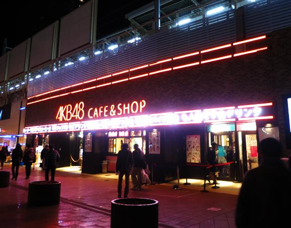 AKB48cafe 夜