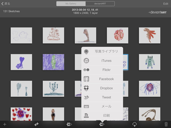 SketchBook Pro 連携アプリ