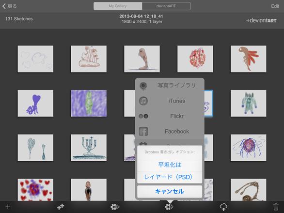 SketchBook Pro psdでエクスポート