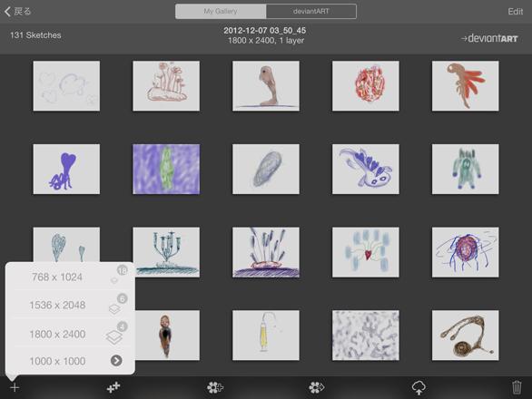SketchBook Pro 絵のサイズ決められる