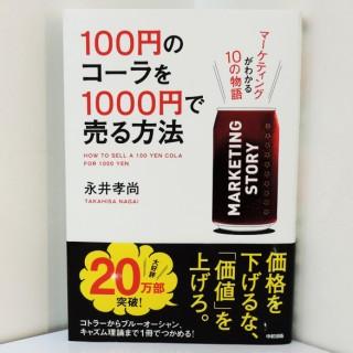 【100円のコーラを1000円で売る方法】モノの価値を高めるためには