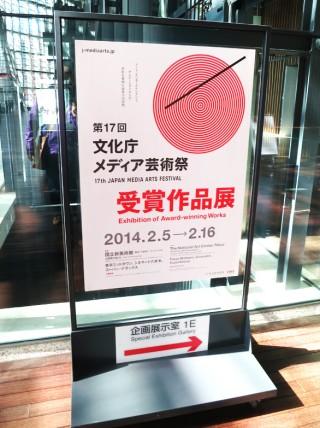 第17回文化庁メディア芸術祭 受賞作品展 レポート