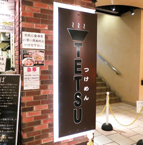 TETSU 六本木ヒルズ店
