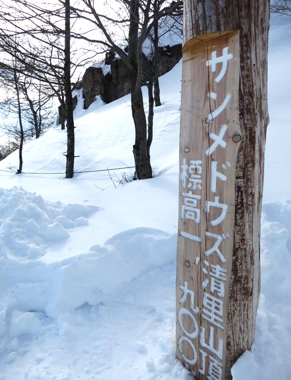 サンメドウズ清里スキー場 頂上