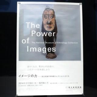 【感想と考察】イメージの力―国立民族学博物館コレクションにさぐる