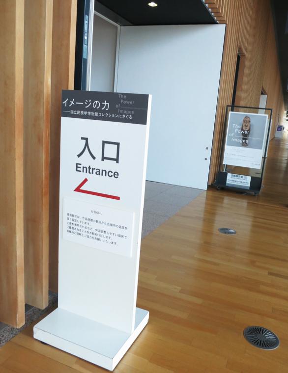 国立新美術館 イメージの力 入り口