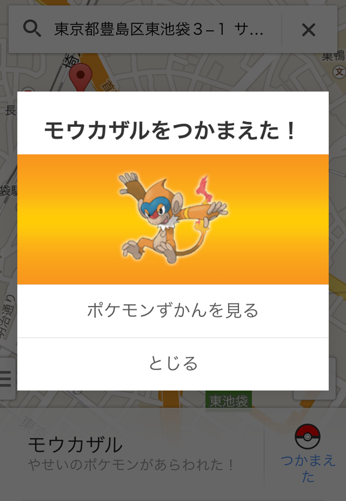 4/1ネタ ポケモンゲット!