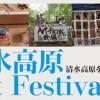 「2014年清水高原Art Festival」に参加します
