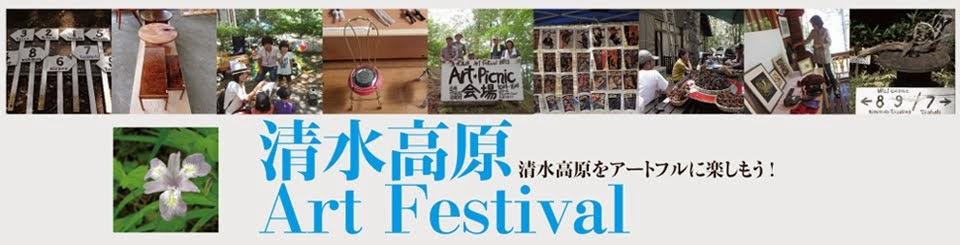 清水高原Art Festival