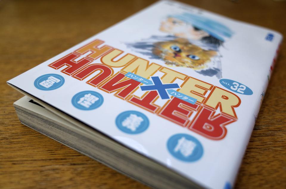 HUNTER×HUNTER 32巻