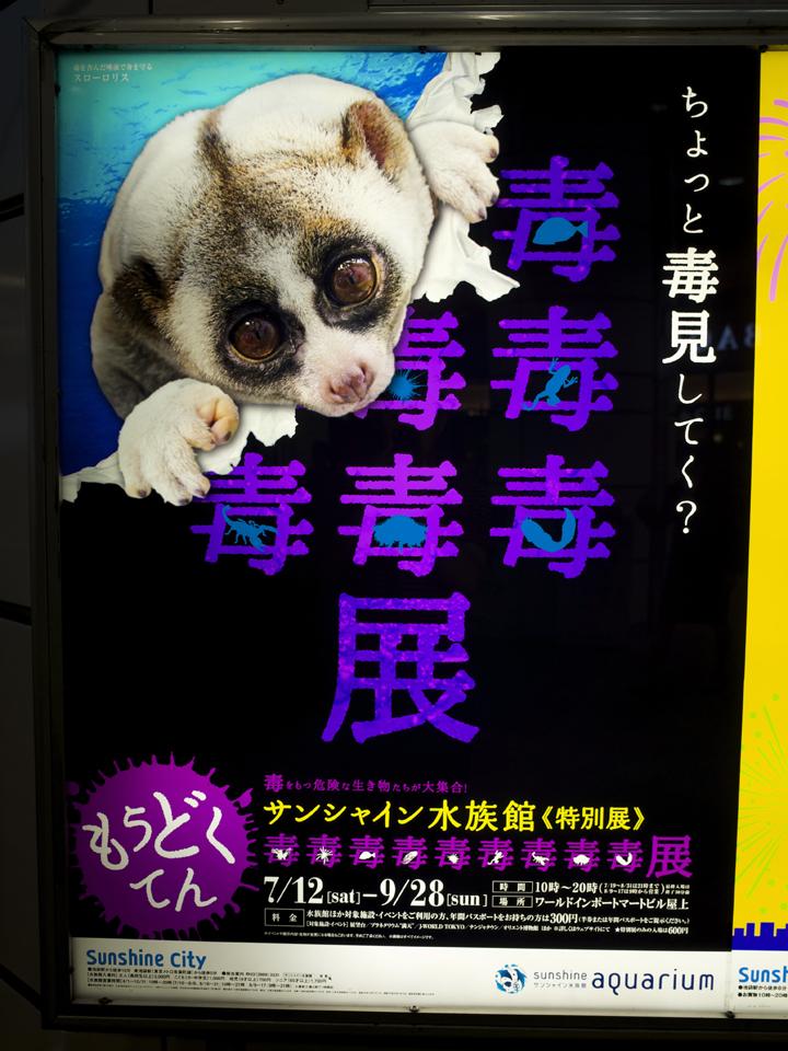 猛毒展ポスター