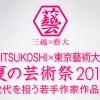 「三越×藝大 夏の芸術祭2014 次代を担う若手作家展」に出品します