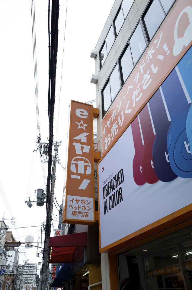eイヤホン 大阪 日本橋店