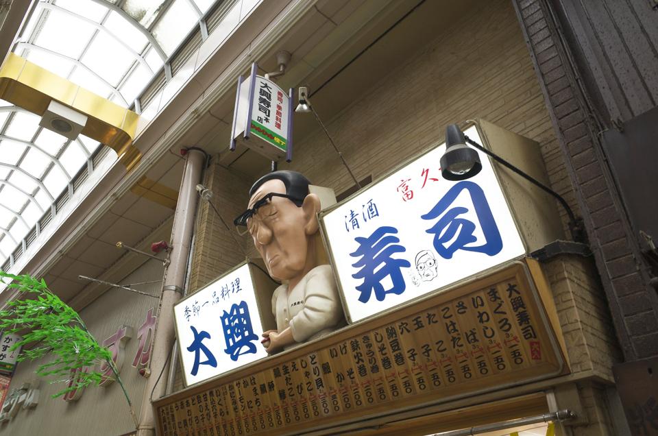 大阪 寿司屋 立体看板