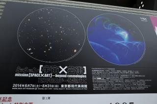 【アーティストにとっての宇宙とは】ミッション[宇宙×芸術] :東京都現代美術館