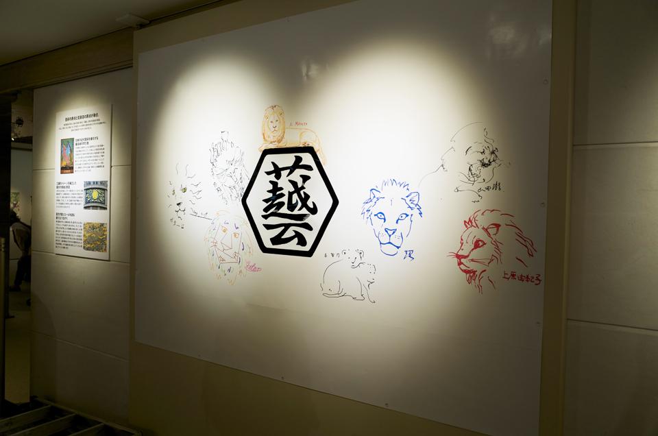 「夏の芸術祭2014 次代を担う若手作家作品展」ライオンの絵