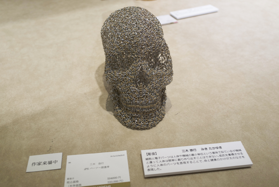 「夏の芸術祭2014 次代を担う若手作家作品展」三木崇行 作品