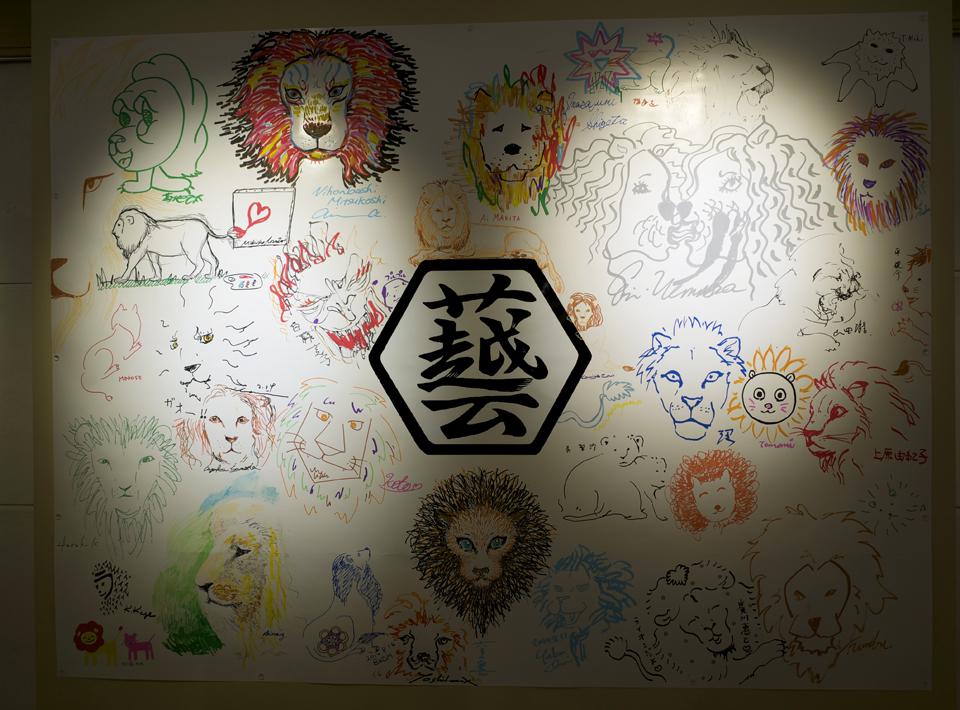 「三越×藝大 夏の芸術祭2014 次代を担う若手作家展」ライオンの寄せ書き