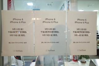発売日にゲットしたい!iPhone6を予約したけど、いつ届くかわからなくて不安です