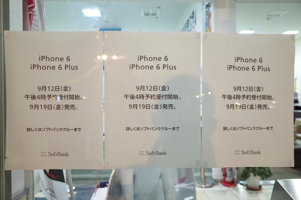 iPhone6の予約は9月12日から