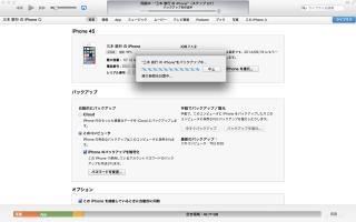 【必須】iPhone6に機種変更する前にバックアップとかデータの整理などをやっておくべき