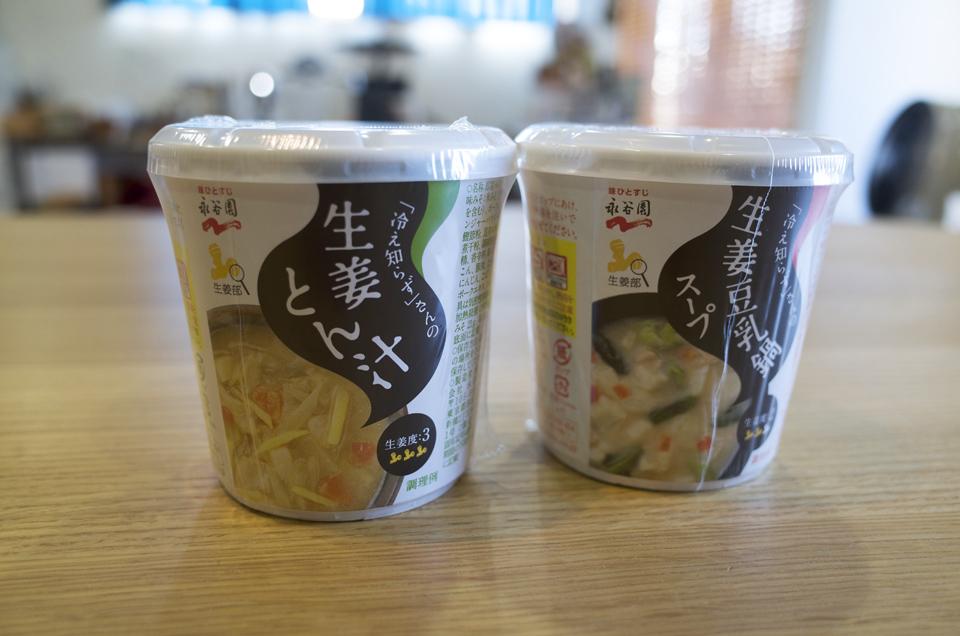 生姜の入ったカップスープ