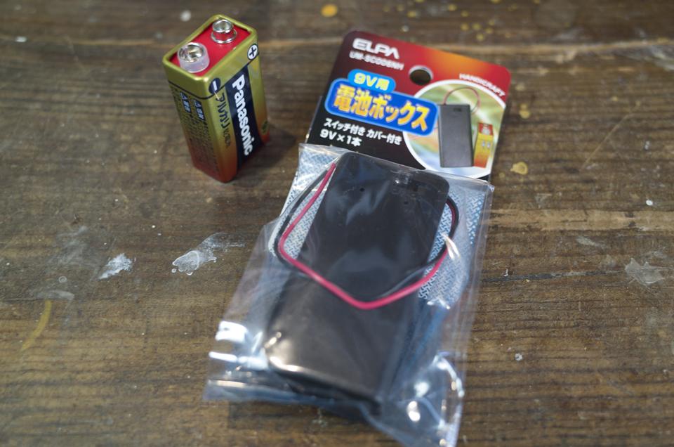 9V電池ケース