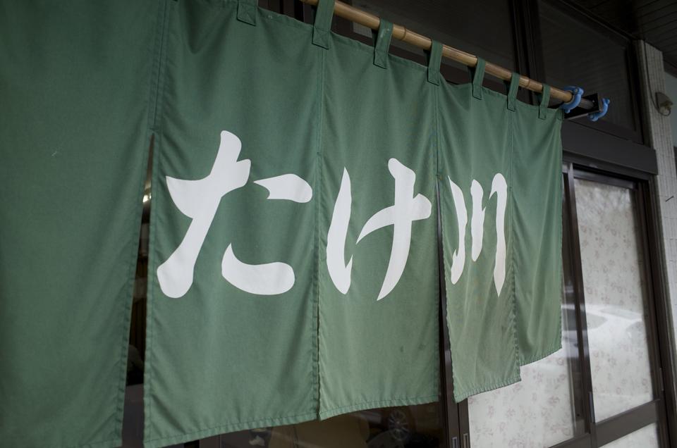 吉田のうどん たけ川