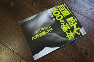 【ダイエットの経過】「自重筋トレの100の基本」という本を買いました
