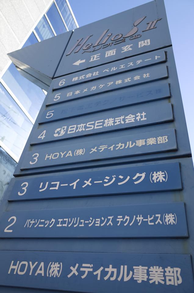 リコーイメージング 東京サービスセンター