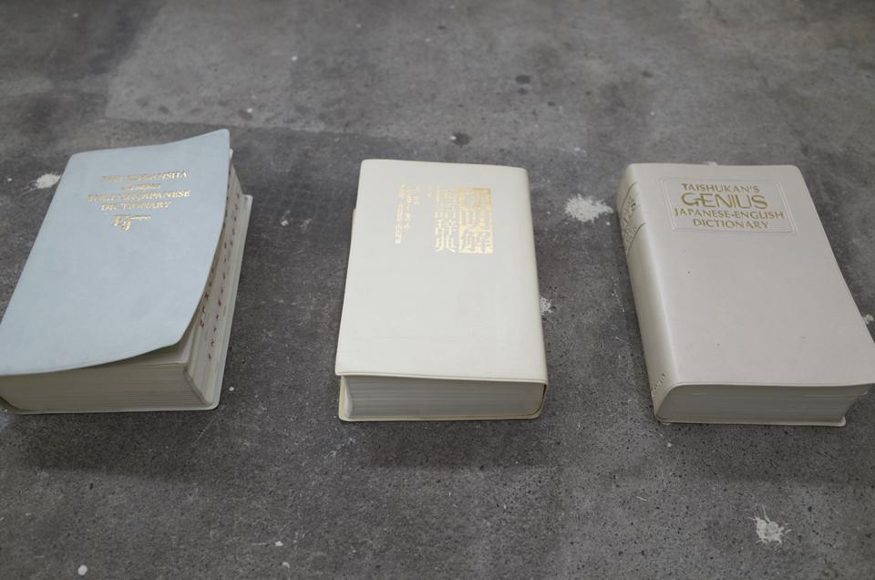 3冊の辞書