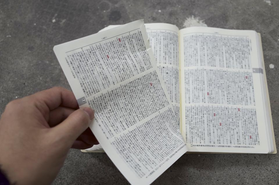 辞書を破いてみる