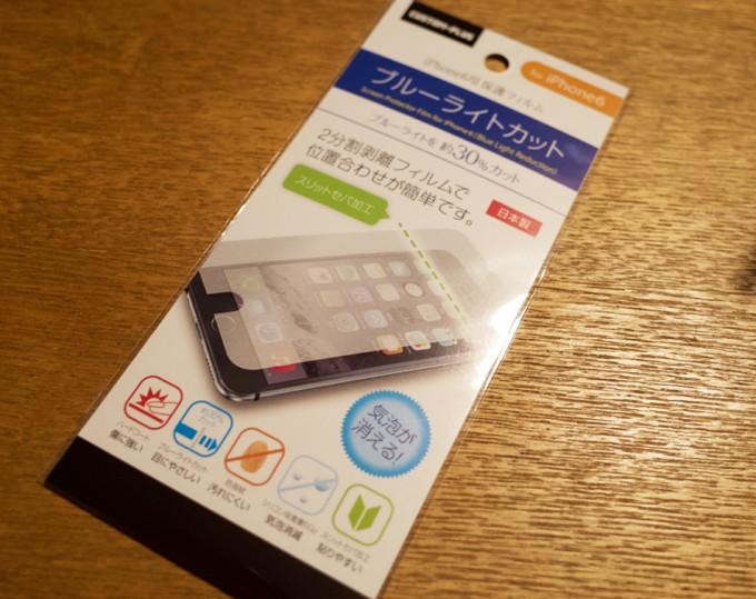 100円ショップで買ってきた液晶保護フィルム
