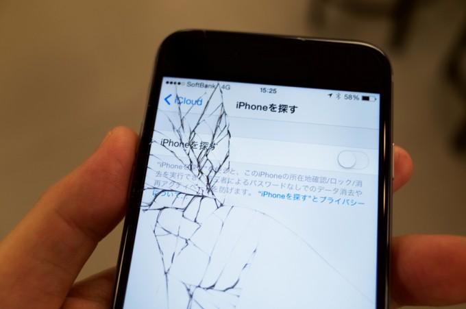 iPhonrを探すをオフにする