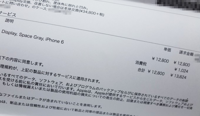 iPhone6修理見積書