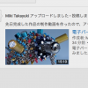 【制作動画】YouTubeに動画を初投稿しました【EP-TUBE102】