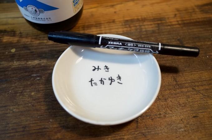 名前を書いた絵皿