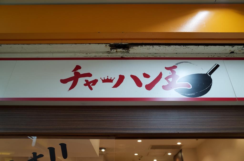 チャーハン王 新橋店